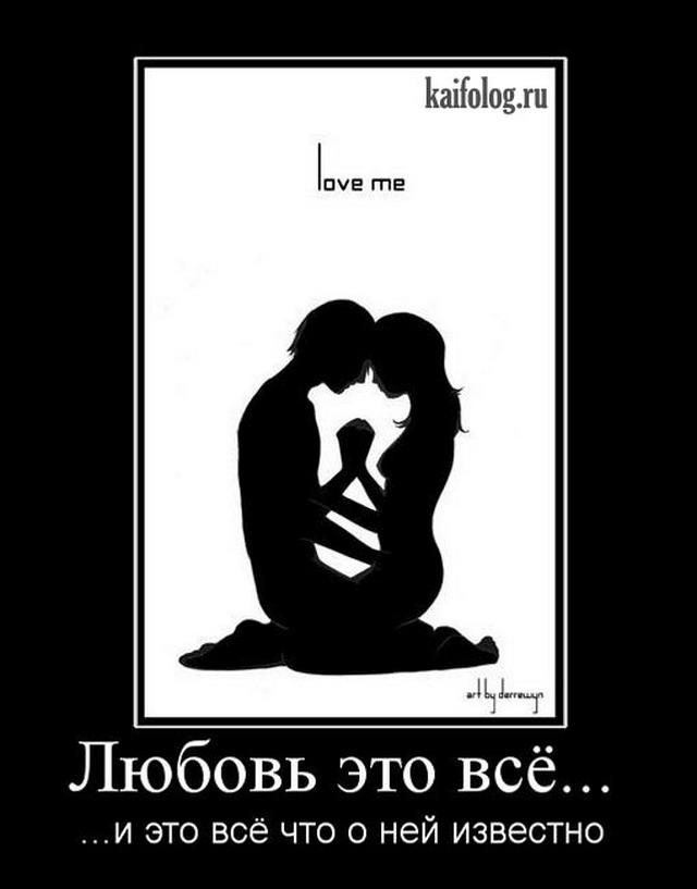 Смотреть картинки демотиваторы про любовь