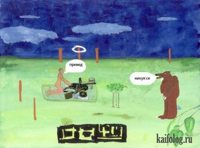 Превед медвед или эффект медведа (60 фото + 1 видео)