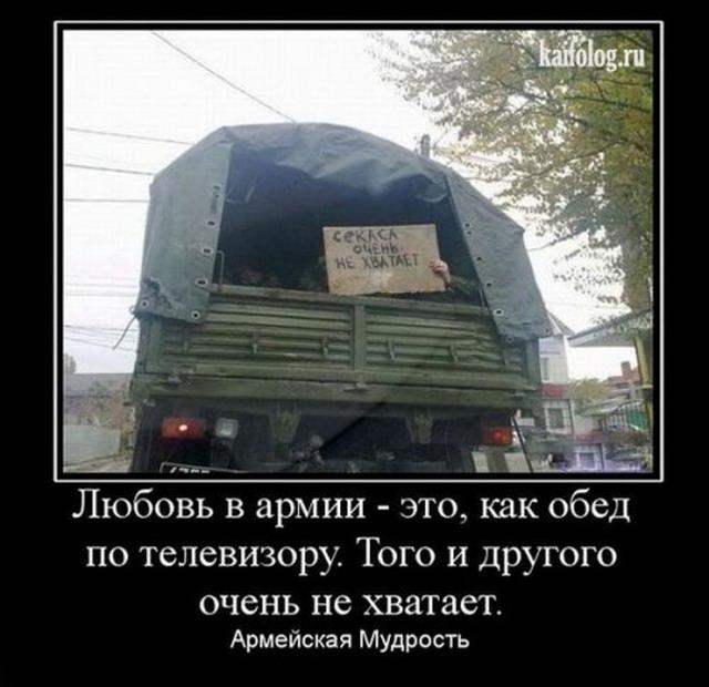 Чисто русские демотиваторы-10 (70 фото)