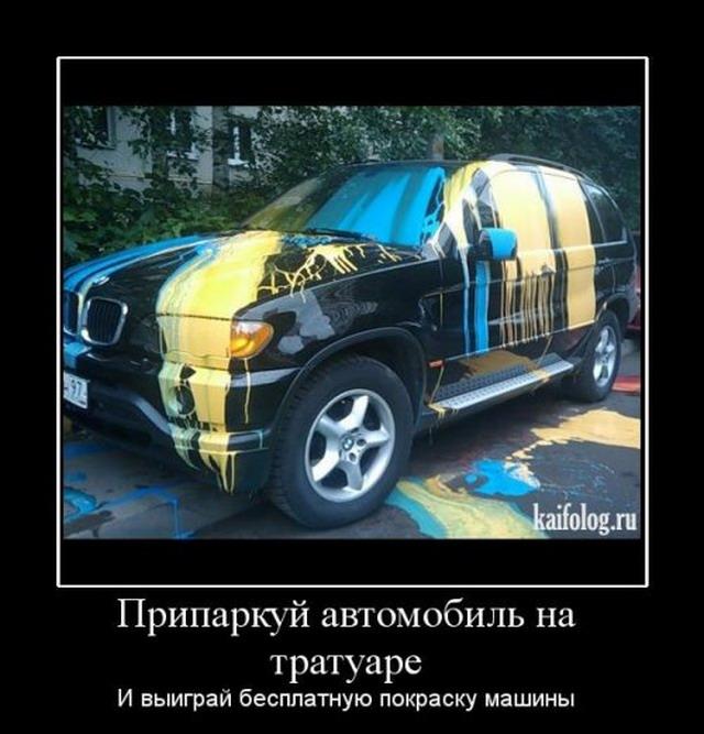 Автомобильные демотиваторы (55 фото)