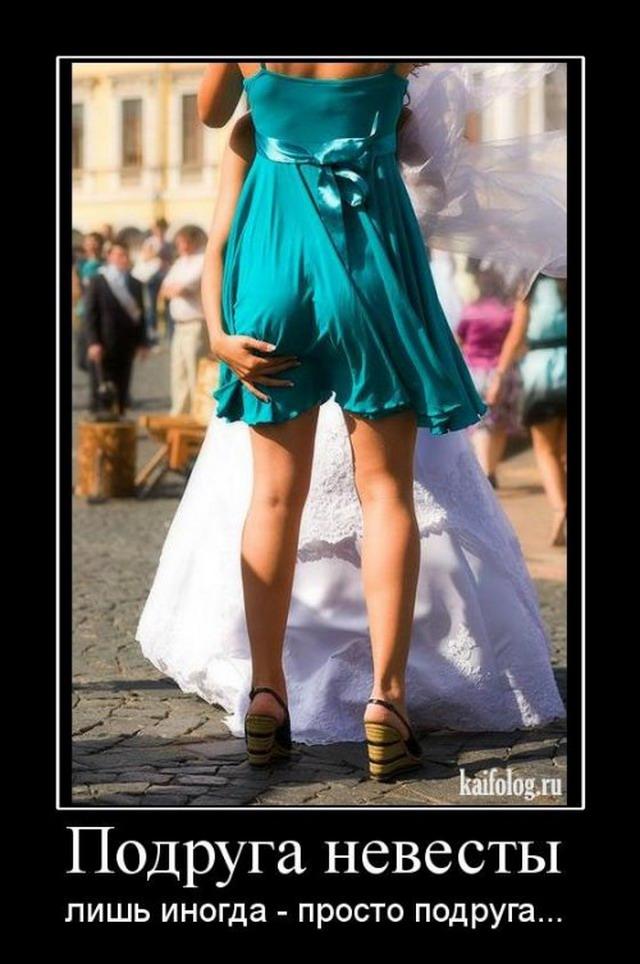 Свадебные демотиваторы (30 фото)
