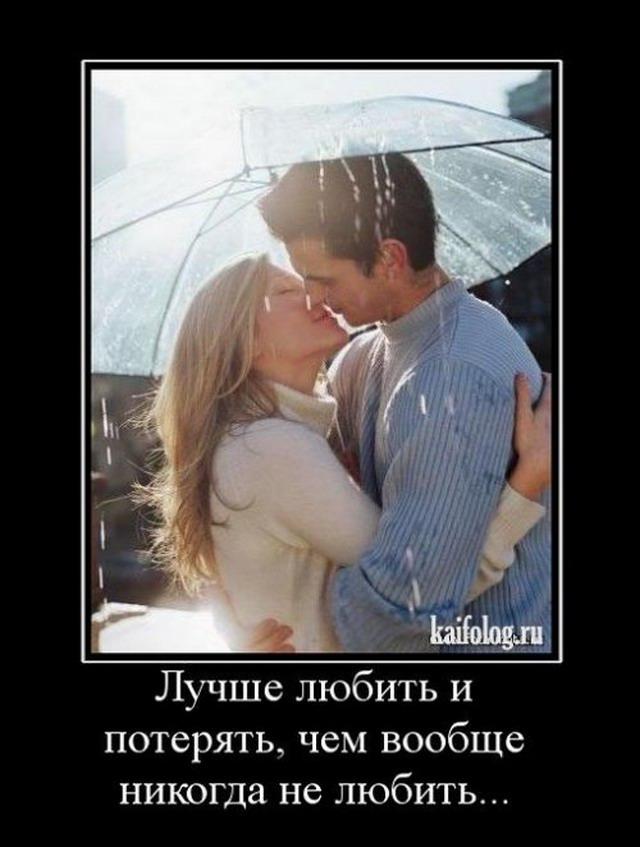Демотиваторы на День Святого Валентина (80 фото)