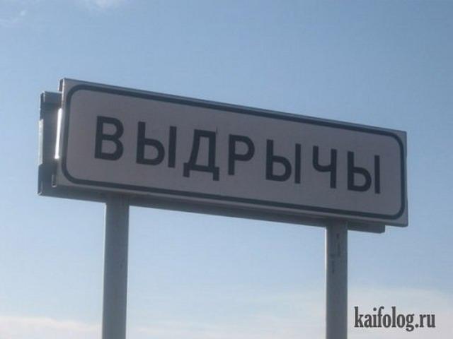 Названия сел и деревень (35 фото)