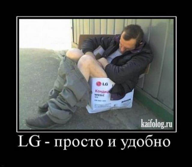 Чисто русские демотиваторы-11 (110 фото)