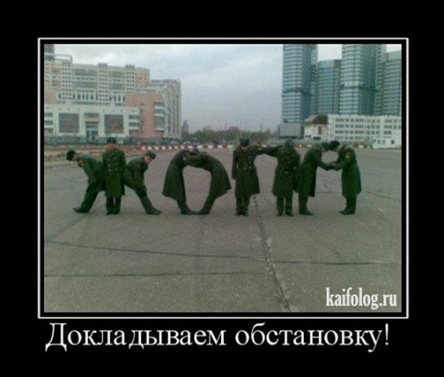 Демотиваторы на 23 февраля (45 фото)