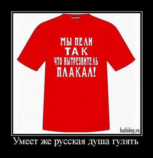 Чисто русские демотиваторы-12 (80 фото)