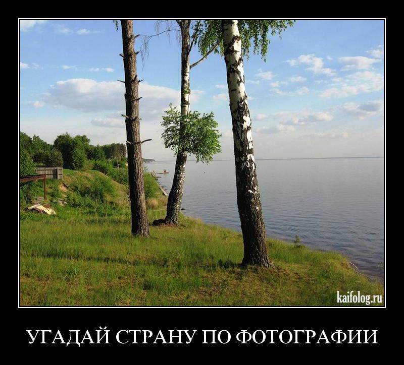 угадай страну по фотографии присланное