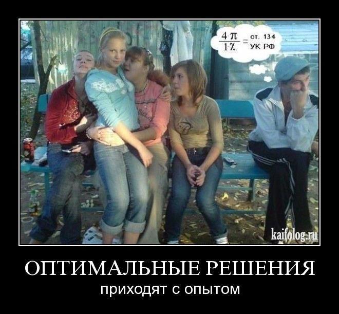 tolpa-muzhikov-ebut-telku-v-rot