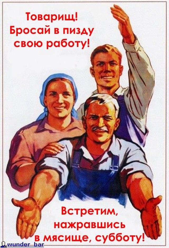 Падоночные плакаты (25 картинок)