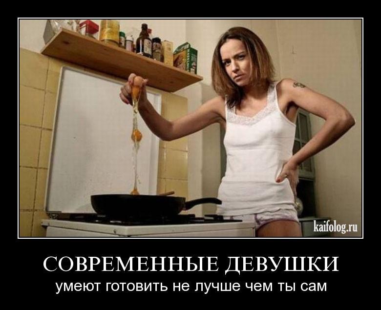 демотиватор на кухне женщина была оперной