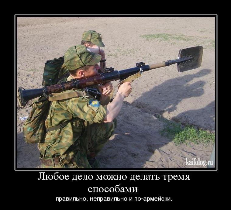 Каждый настоящий мужчина обязательно должен служить в армии.