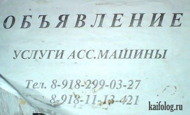 Прикольные объявления и надписи (75 фото)