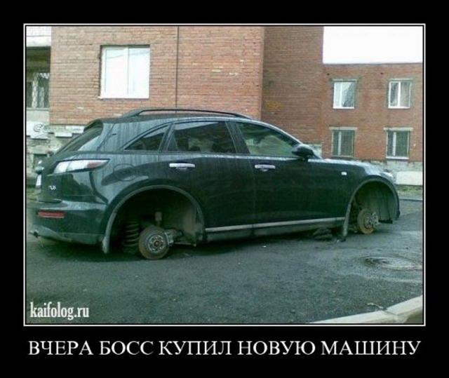 Автомобильные демотиваторы-2 (45 фото)