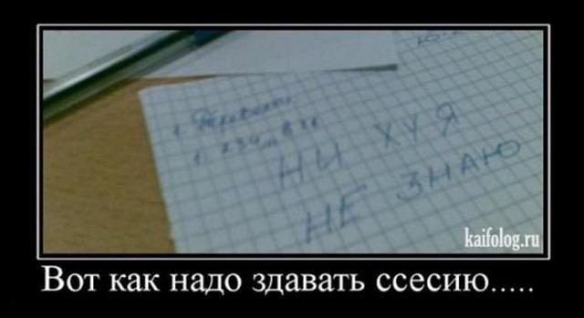 Чисто русские демотиваторы-14 (75 фото)