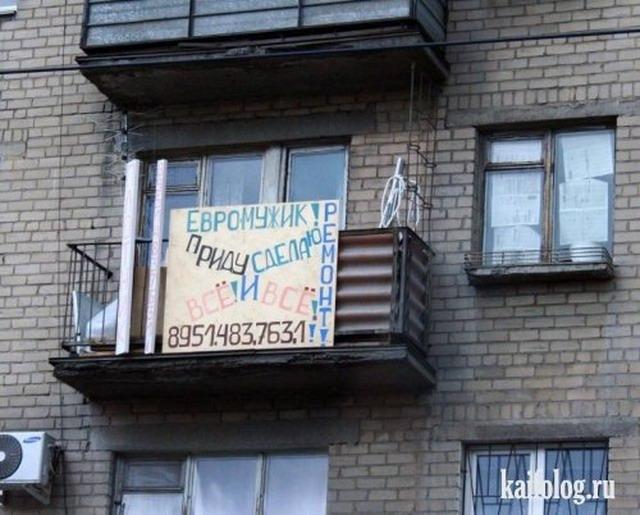 Русский юмор в фотографиях - 47 (100 фото)