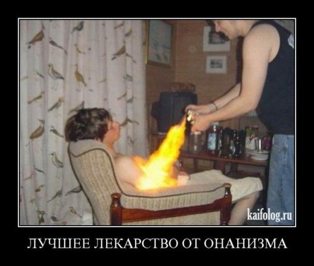 Демотиваторы-36 (45 фото)