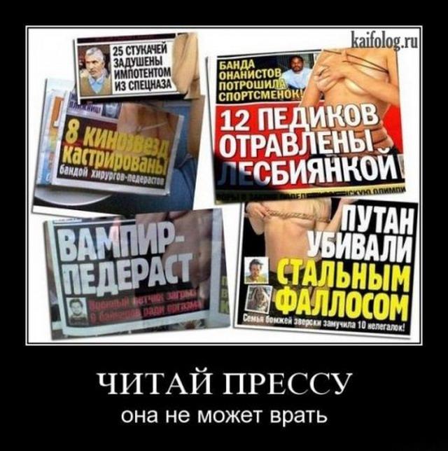 Чисто русские демотиваторы-16 (85 фото)