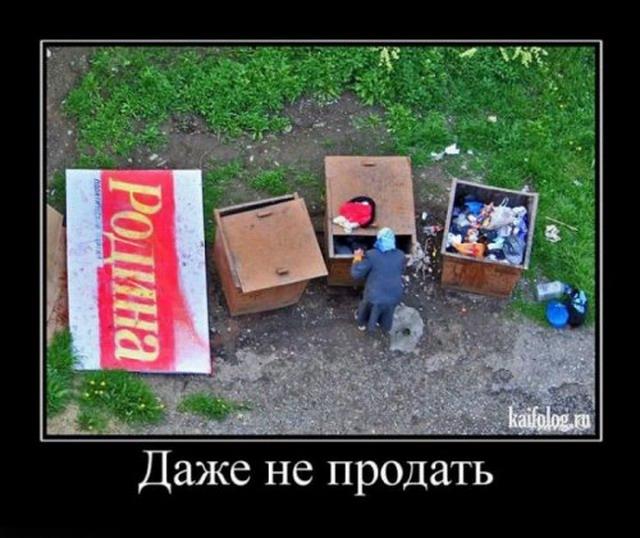 Чисто русские демотиваторы-17 (55 фото)