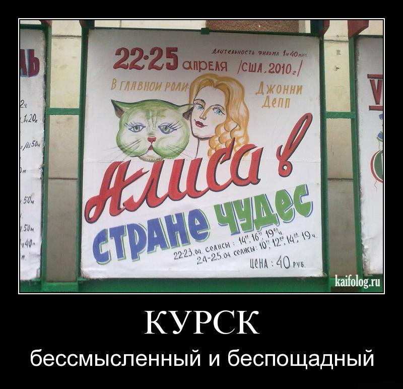 многих кстати смешные картинки про курск образ глазах населения