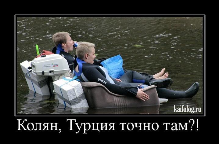 Русские в турции демотиватор