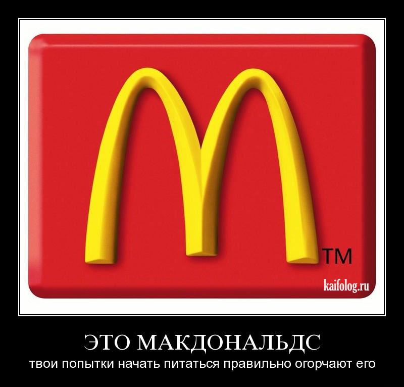 демотиватор про макдональдс