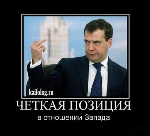 Политические демотиваторы-2 (35 фото)