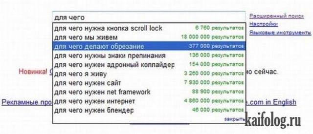 Приколы от Google и Яндекс (25 фото)