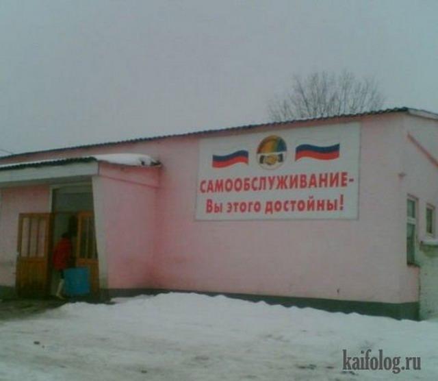Это Россия - 51 (115 фото)
