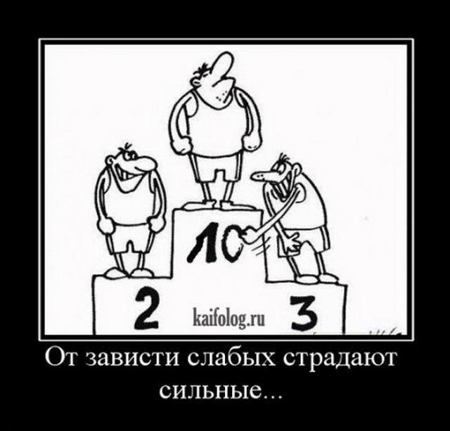 Демотиваторы-40 (45 фото)