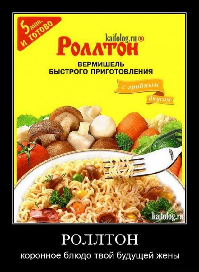 Демотиваторы про вкусно жрать (35 фото)