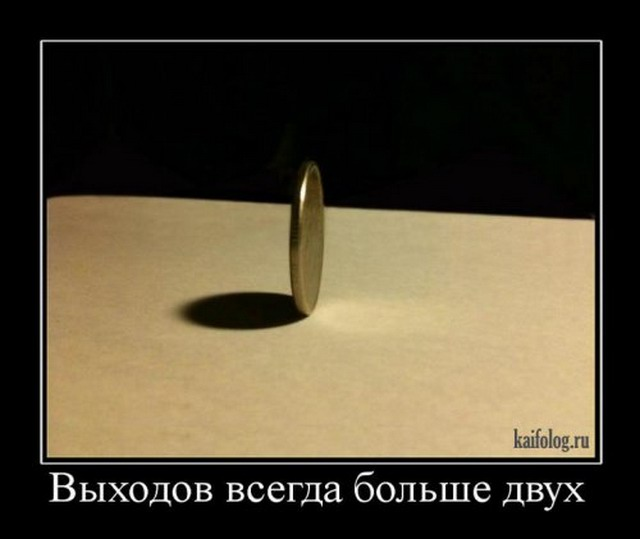 Демотиваторы-41 (40 фото)