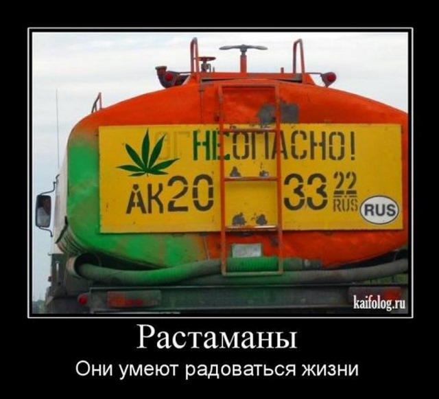 Чисто русские демотиваторы-21 (70 фото)