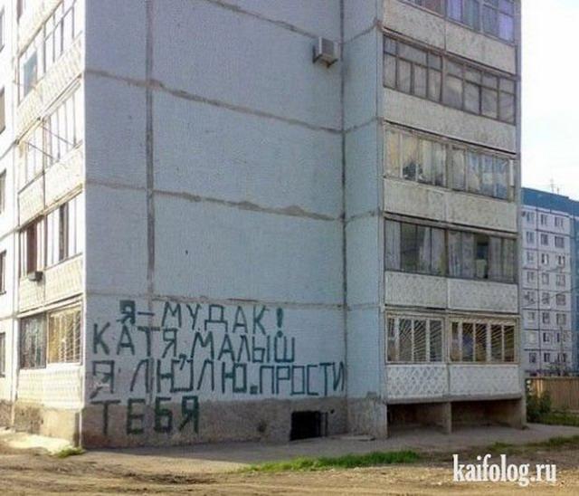 Прикольные надписи на асфальте и стенах (40 фото)
