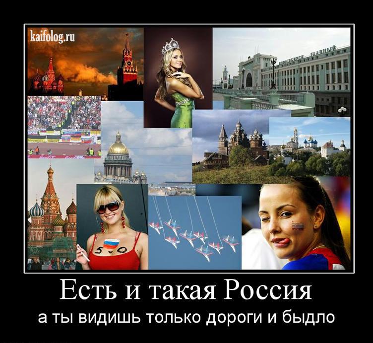 Чисто русские демотиваторы 22 75 фото