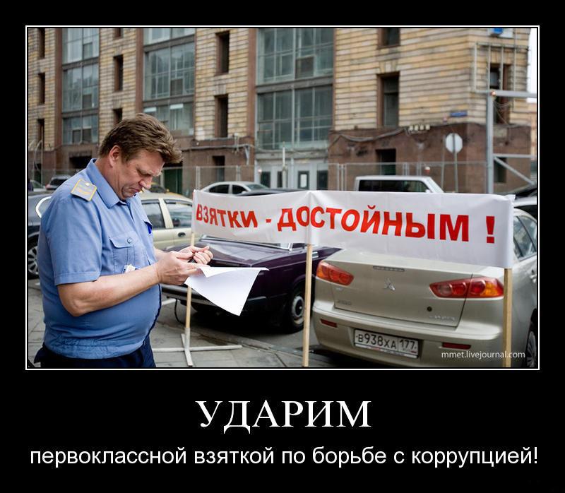 Демотиватор коррупция в россии