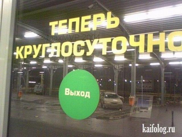 Чисто русские объявления и надписи (50 фото)