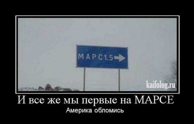 Чисто русские демотиваторы-24 (45 фото)