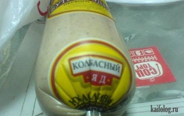 Вкусно жрать по-русски (35 фото)