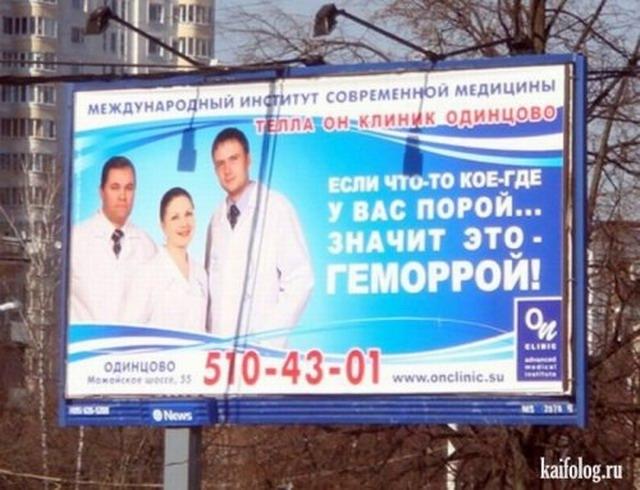 Маразмы нашей медицины (30 фото)