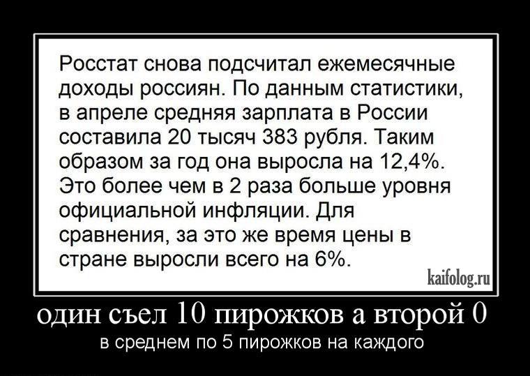 демотиваторы про зарплату в россии российский флаг флагами