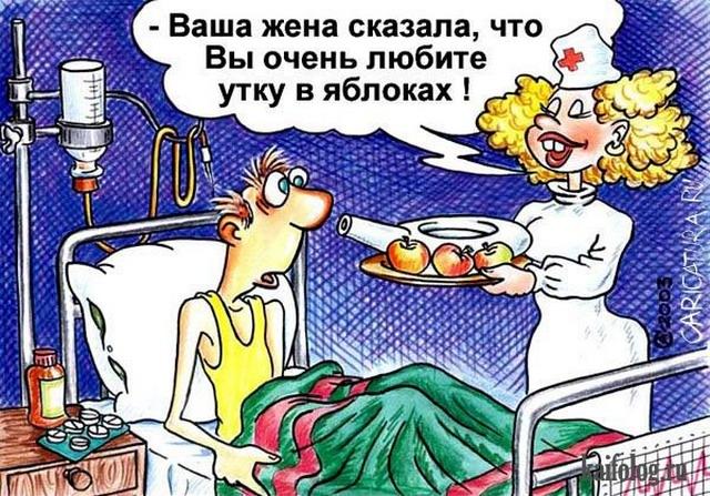 Юмор про больницу картинки