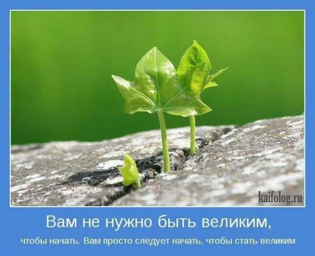 Позитивные мотиваторы (35 фото)