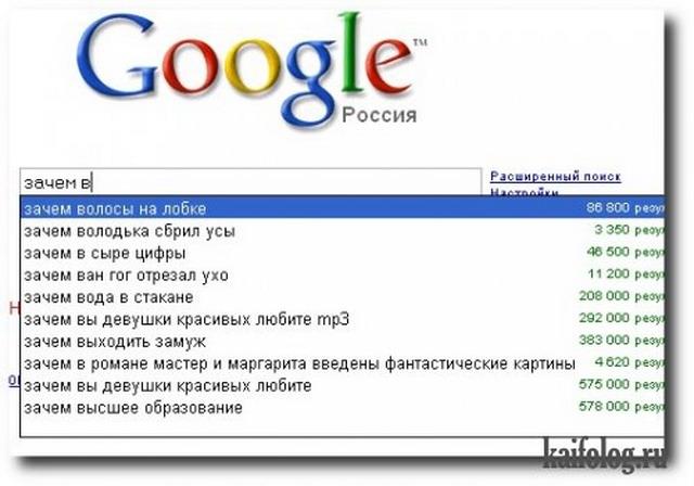 Я спросил у Google (33 фото)