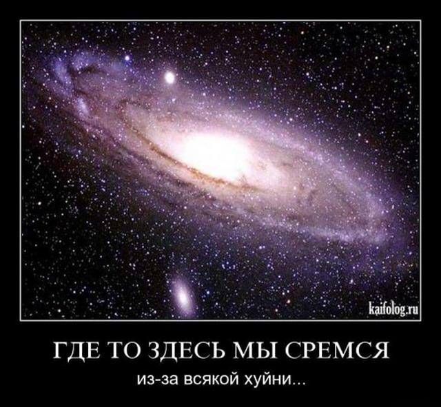 Демотиваторы-48 (35 фото)
