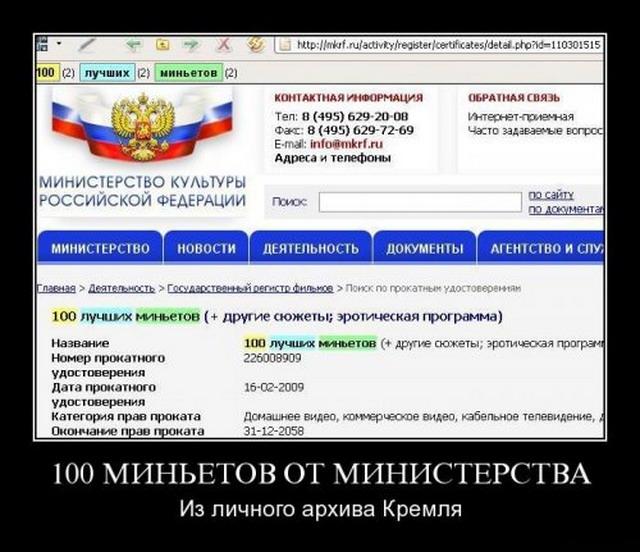 Чисто русские демотиваторы-26 (40 фото)