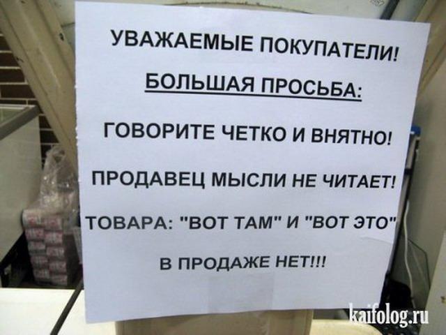 Чисто русские объявления и надписи (45 фото)