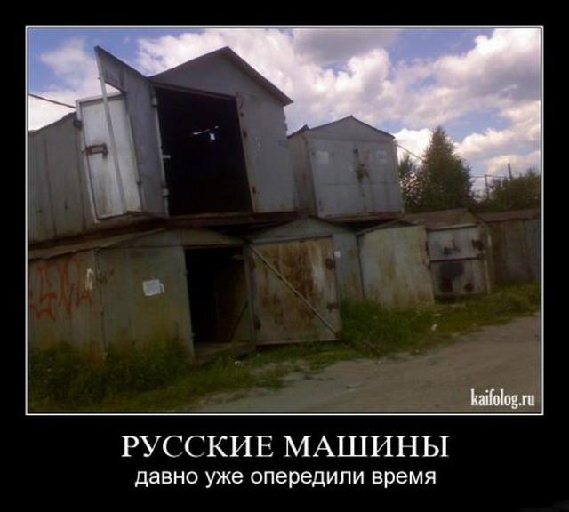Чисто русские демотиваторы-27 (50 фото)