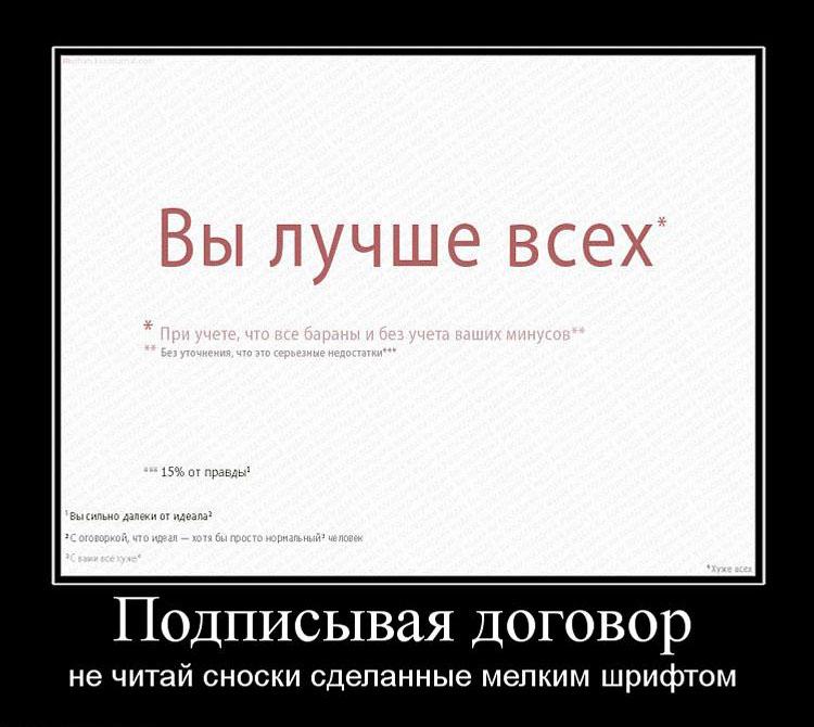 Демотиваторы а ты подписал