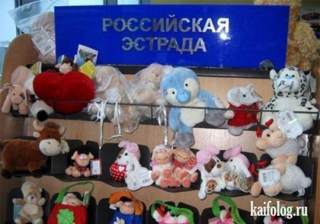 Приколы про Россию - 61 (95 фото)