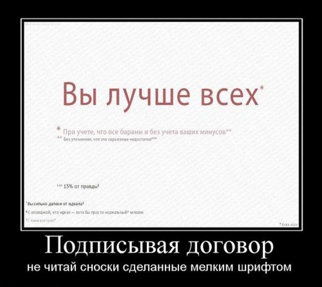 Демотиваторы-51 (35 фото)